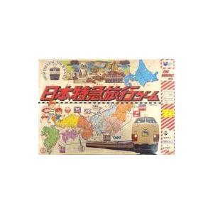 中古ボードゲーム [破損品/付属品欠品] 日本特急旅行ゲーム