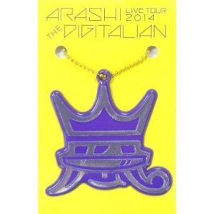 中古キーホルダー・マスコット(男性) 嵐 リフレクター 「ARASHI LIVE TOUR 2014 THE DIGITALIAN」