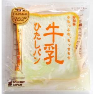 新品スクイーズ ミルク 牛乳ひたしパン 復刻版 スクイーズ マスコット|suruga-ya