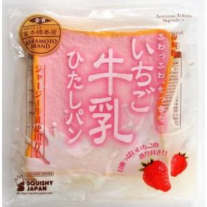 新品スクイーズ ストロベリー 牛乳ひたしパン 復刻版 スクイーズ マスコット|suruga-ya