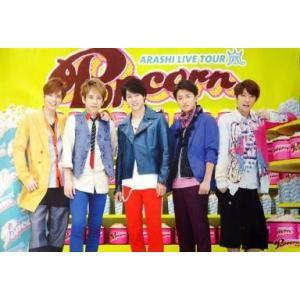 中古ポスター(男性) ポスター 嵐 「ARASHI LIVE TOUR Popcorn」