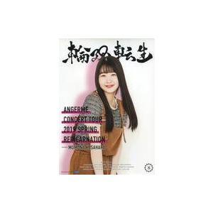 中古ポスター(女性) コレクションピンナップポスターNo.8 笠原桃奈 「アンジュルム コンサートツ...