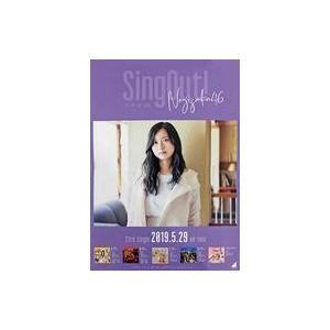 中古ポスター(女性) B2告知特製ポスター 佐々木琴子(乃木坂46) 「CD Sing Out!」 ...