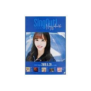 中古ポスター(女性) B2告知特製ポスター 佐藤楓(乃木坂46) 「CD Sing Out!」 全国...