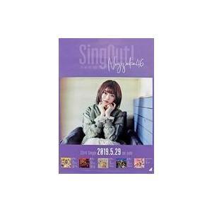 中古ポスター(女性) B2告知特製ポスター 山崎怜奈(乃木坂46) 「CD Sing Out!」 全...