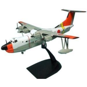 中古食玩 プラモデル 1/300 US-1 海上自衛隊 救難飛行艇 「名機の翼コレクション VOL....