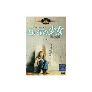 中古洋画 レンタルアップDVD 白い家の少女 suruga-ya