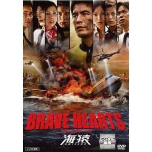 中古邦TV レンタルアップDVD BRAVE HEARTS 海猿