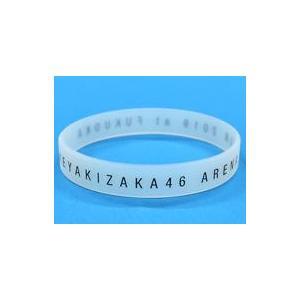 中古アクセサリー(非金属)(女性) 欅坂46 ラバーバンド(ホワイト) 「欅坂46 夏の全国アリーナ...