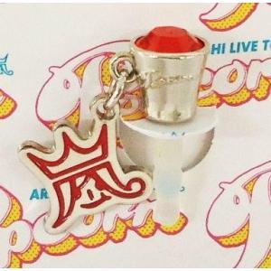 中古モバイル雑貨(男性) 嵐 イヤホンジャックアクセサリー(赤) 「ARASHI LIVE TOUR Popcorn」 札幌会場限|suruga-ya
