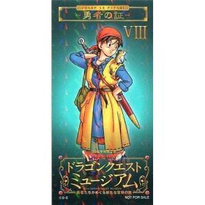 中古キャラカード(キャラクター) 主人公(ドラゴンクエストVIII) 勇者の証 「ドラゴンクエストミュージア