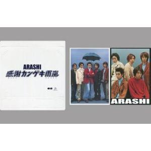中古ポストカード(男性) 嵐(横2列&傘) ポストカードセット(2枚組) 「CD 感謝カンゲキ雨嵐 ...