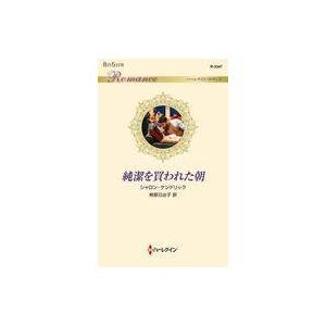中古ロマンス小説 ≪ロマンス小説≫ 純潔を買われた朝 / シャロン・ケンドリック/柿原日出子|suruga-ya