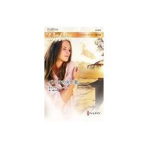 中古ロマンス小説 ≪ロマンス小説≫ バハマの光と影 / ダイアナ・パーマー/姿絢子|suruga-ya