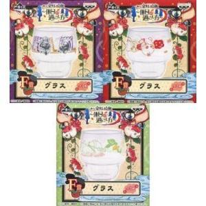 中古グラス(キャラクター) 全3種セット グラス 「一番くじ 鬼灯の冷徹〜休日の過ごし方〜」 F賞|suruga-ya