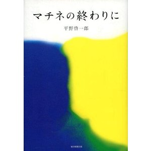 中古単行本(小説・エッセイ) ≪日本文学≫ マチネの終わりに / 平野啓一郎|suruga-ya