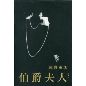 中古単行本(小説・エッセイ) ≪日本文学≫ 伯爵夫人 / 蓮實重彦