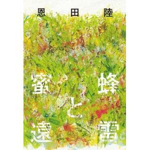 中古単行本(小説・エッセイ) ≪日本文学≫ 蜜蜂と遠雷 / 恩田陸|suruga-ya