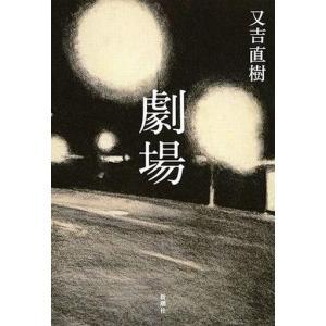 中古単行本(小説・エッセイ) ≪日本文学≫ 劇場...の商品画像