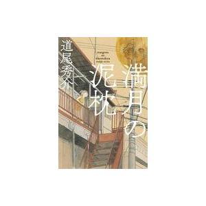 中古日本文学 ≪日本文学≫ 満月の泥枕 / 道尾秀介