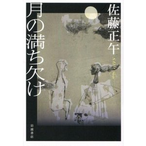 日本文学 2017年 第157回 直木賞受賞  あたしは、月のように死んで、生まれ変わる--目の前に...