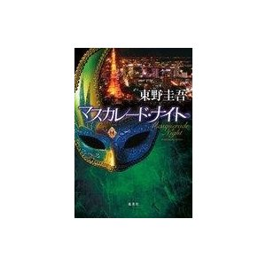 中古単行本(小説・エッセイ) ≪国内ミステリー≫ マスカレード・ナイト / 東野圭吾|suruga-ya