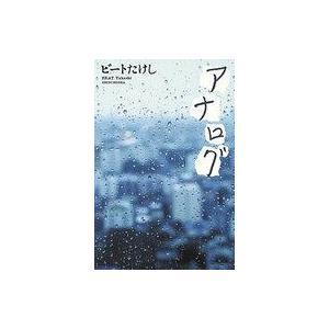 中古単行本(小説・エッセイ) ≪日本文学≫ アナ...の商品画像