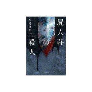中古単行本(小説・エッセイ) ≪国内ミステリー≫ 屍人荘の殺人 / 今村昌弘