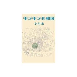 中古単行本(小説・エッセイ) ≪日本文学≫ キ...の関連商品2