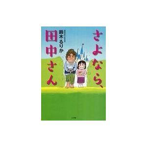中古単行本(小説・エッセイ) ≪日本文学≫ さよなら、田中さん / 鈴木るりか