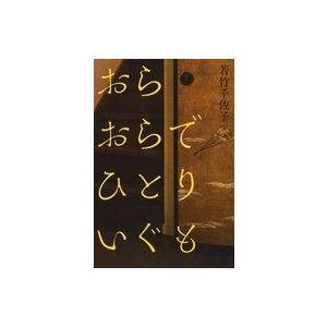 中古単行本(小説・エッセイ) ≪日本文学≫ おらおらでひとりいぐも / 若竹千佐子|suruga-ya