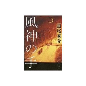 中古単行本(小説・エッセイ) ≪国内ミステリー≫ 風神の手 ...