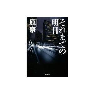 中古単行本(小説・エッセイ) ≪日本文学≫ それまでの明日 / 原りょう|suruga-ya