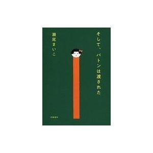 中古単行本(小説・エッセイ) ≪日本文学≫ そして、バトンは渡された / 瀬尾まいこ|suruga-ya
