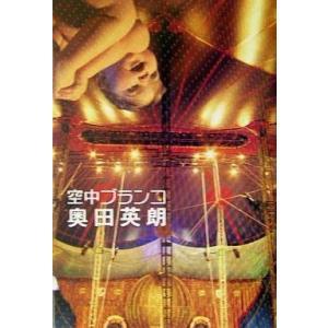 中古単行本(小説・エッセイ) 空中ブランコ / 奥田英朗