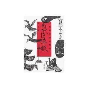 中古単行本(小説・エッセイ) ≪日本文学≫ あやかし草紙 三...