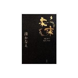 中古単行本(小説・エッセイ) ≪国内ミステリー≫ 未来 / 湊かなえ