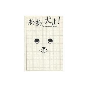 日本文学 【収録作品】 杏「弟ハリーのこと」 本上まなみ「りっぱな犬って?」 アーサー・ビナード「飼...