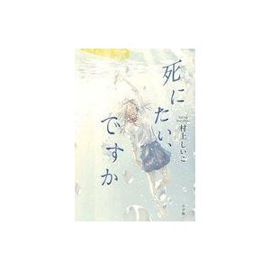 日本文学 「お母さん。奇跡は起きないんだよ。だからもう一度、今の家族を見て」四年前、人見由愛が中1の...