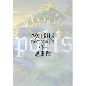 中古単行本(小説・エッセイ) ネクロポリス 下 / 恩田陸