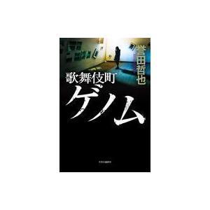 中古単行本(小説・エッセイ) ≪日本文学≫ 歌舞伎町ゲノム / 誉田哲也|suruga-ya