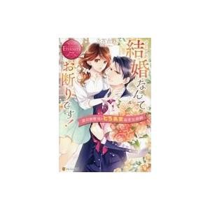 中古ロマンス小説 ≪ロマンス小説≫ 結婚なんてお断りです! 強引御曹司のとろあま溺愛包囲網 / 立花吉野|suruga-ya