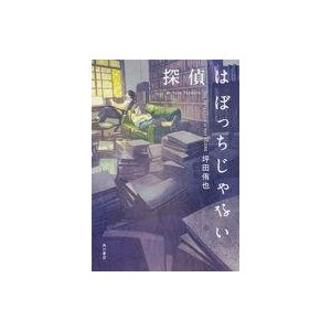 中古単行本(小説・エッセイ) ≪国内ミステリー≫ 探偵はぼっちじゃない  / 坪田侑也