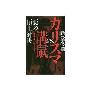 中古単行本(小説・エッセイ) ≪日本文学≫ カリスマvs.溝鼠 悪の頂上対決 / 新堂冬樹