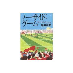 中古単行本(小説・エッセイ) ≪日本文学≫ ノーサイド・ゲーム  / 池井戸潤|suruga-ya