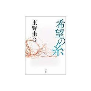 中古単行本(小説・エッセイ) ≪国内ミステリー≫ 希望の糸 / 東野圭吾|suruga-ya