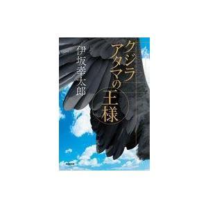 中古単行本(小説・エッセイ) ≪日本文学≫ クジラアタマの王様 / 伊坂幸太郎|suruga-ya