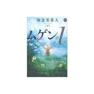 中古単行本(小説・エッセイ) ≪日本文学≫ ムゲンのi(下) / 知念実希人