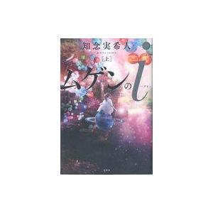 中古単行本(小説・エッセイ) ≪日本文学≫ ムゲンのi(上) / 知念実希人