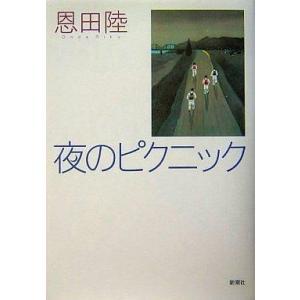 中古単行本(小説・エッセイ) 夜のピクニック / 恩田陸